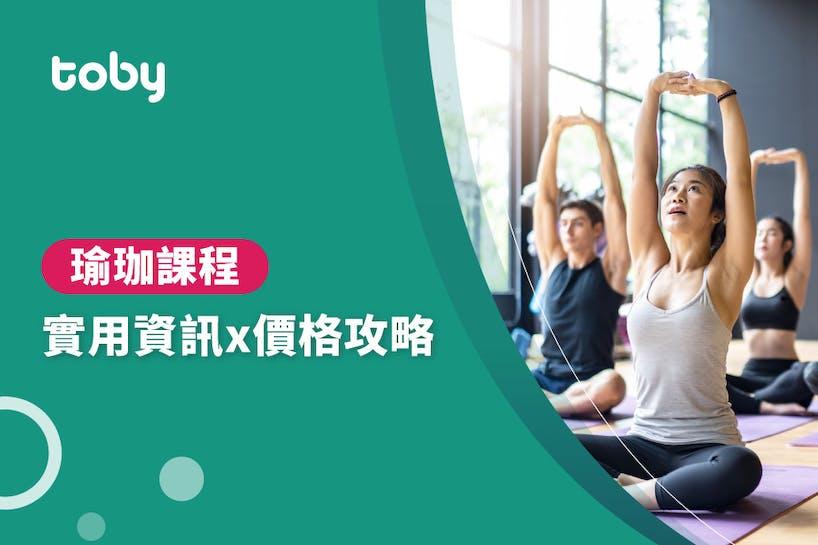 【瑜珈老師 費用】台北 瑜珈課程 費用範圍 2020-banner