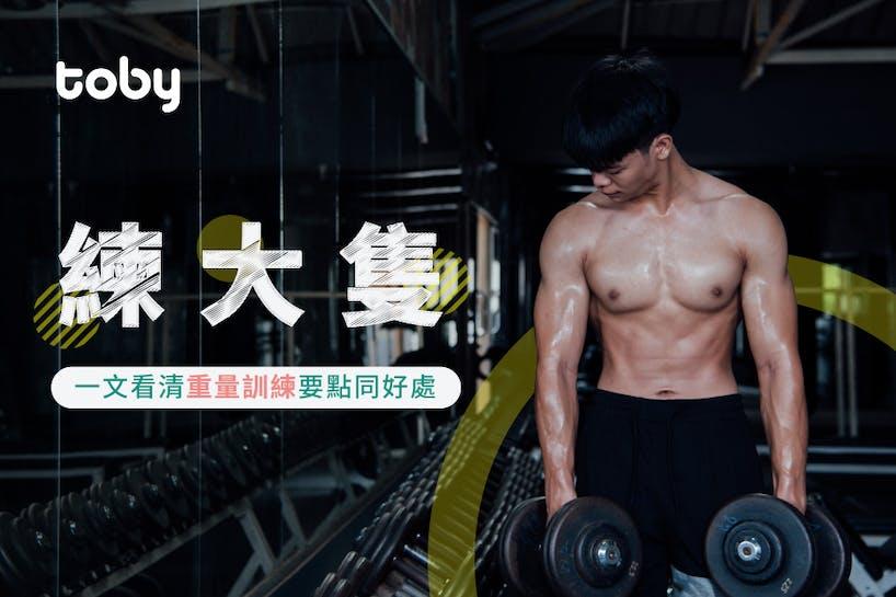 【重訓練大隻】一文看清重量訓練要點同好處!-banner