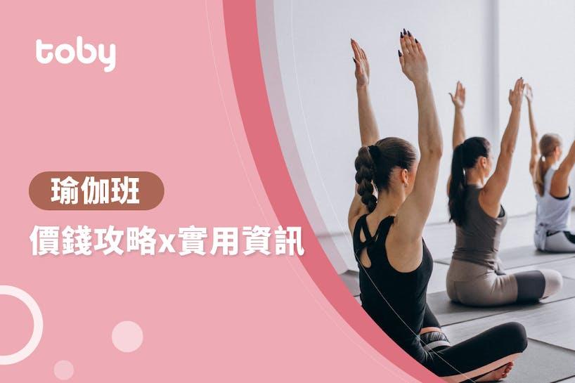 【瑜伽費用】瑜伽課程價錢攻略 2021-banner