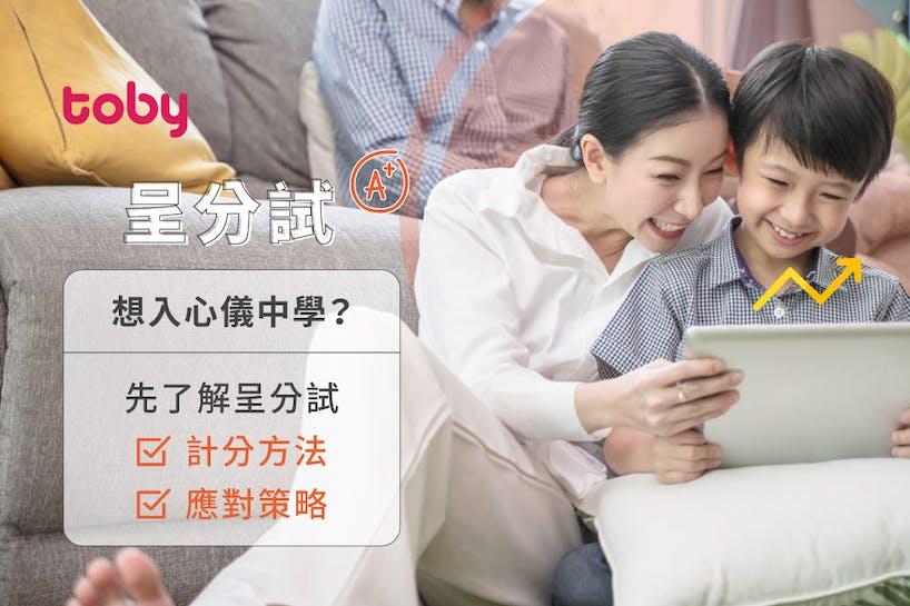 【呈分試】想入心儀中學?先了解呈分試計分方法!-banner