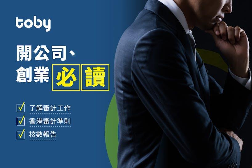 【審計 vs 會計】《公司條例》要求審計?一文了解審計工作、香港審計準則和核數報告-banner