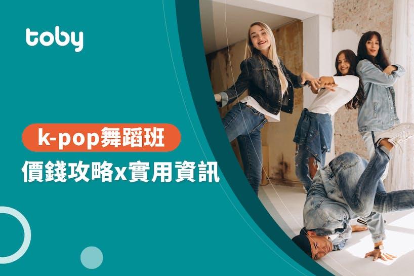 【K-pop舞蹈班費用】K-pop舞蹈班價錢攻略 2021-banner