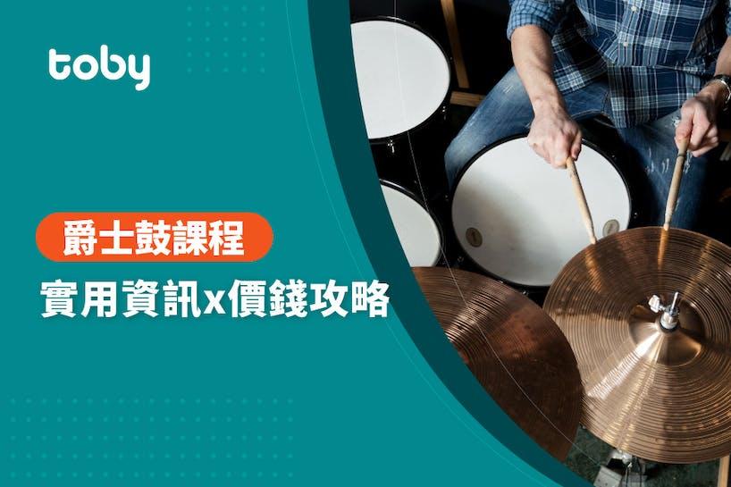【爵士鼓 費用】台北 爵士鼓課程 費用範圍 2020-banner