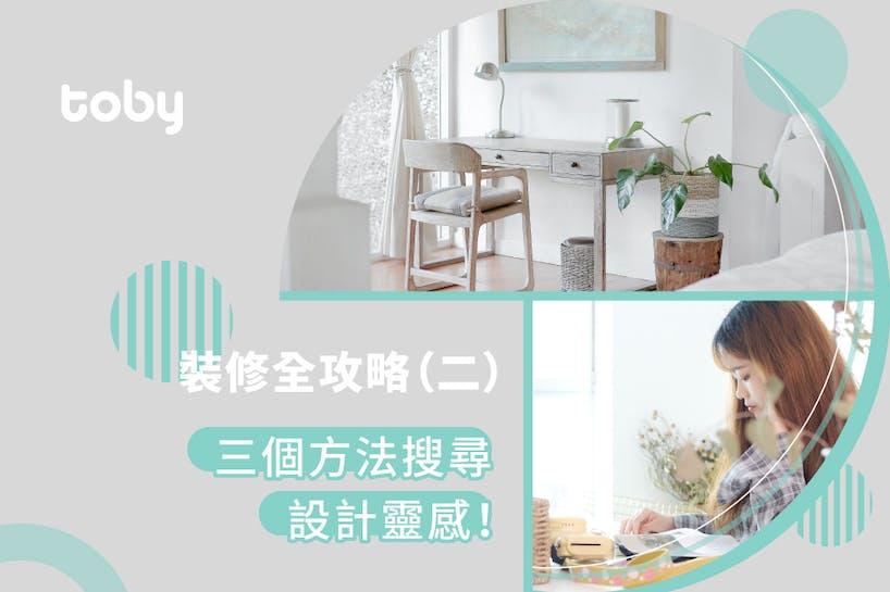 【裝修全攻略(二)】3個方法搵設計靈感 裝修平台大比拼!-banner