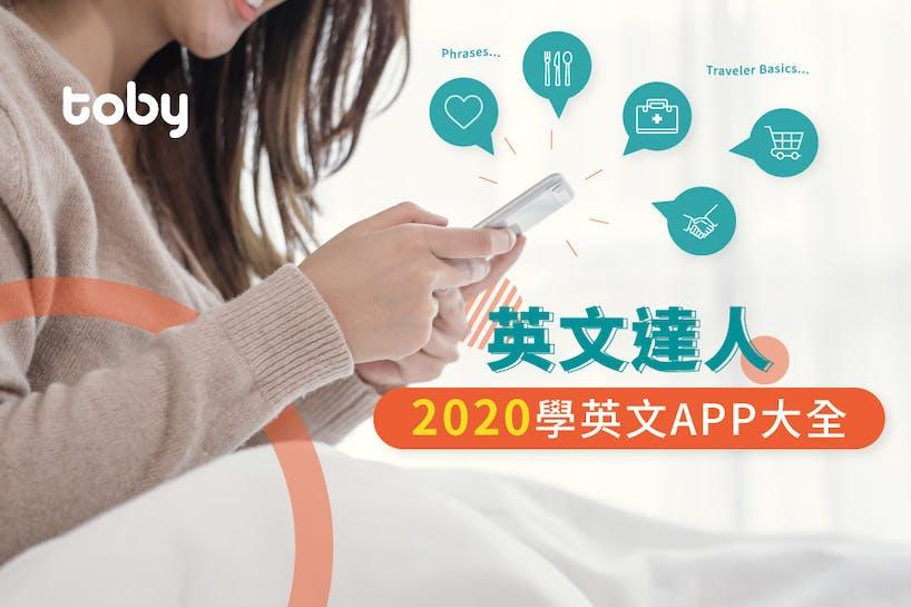 【學英文App推薦】想自學英文?11個學英文App 推薦!-banner