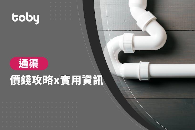 【通渠費用】通渠工程價錢攻略2020-banner