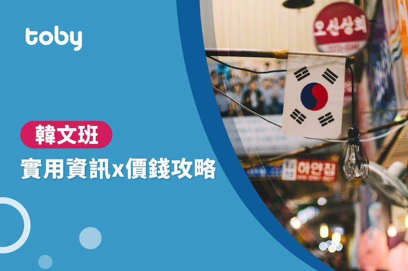 【學韓文價錢】韓文班價錢攻略 2020-banner