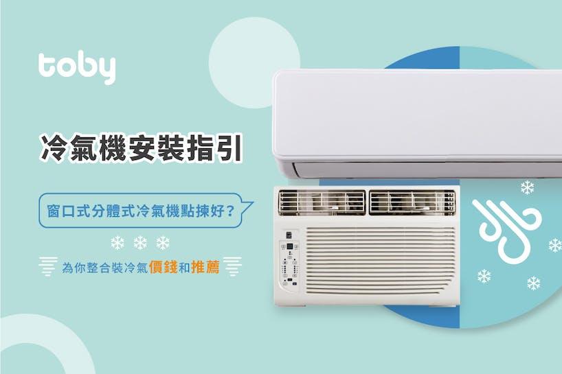 【冷氣機安裝指引】7大裝冷氣須知及收費差異拆解(連免費報價)-banner