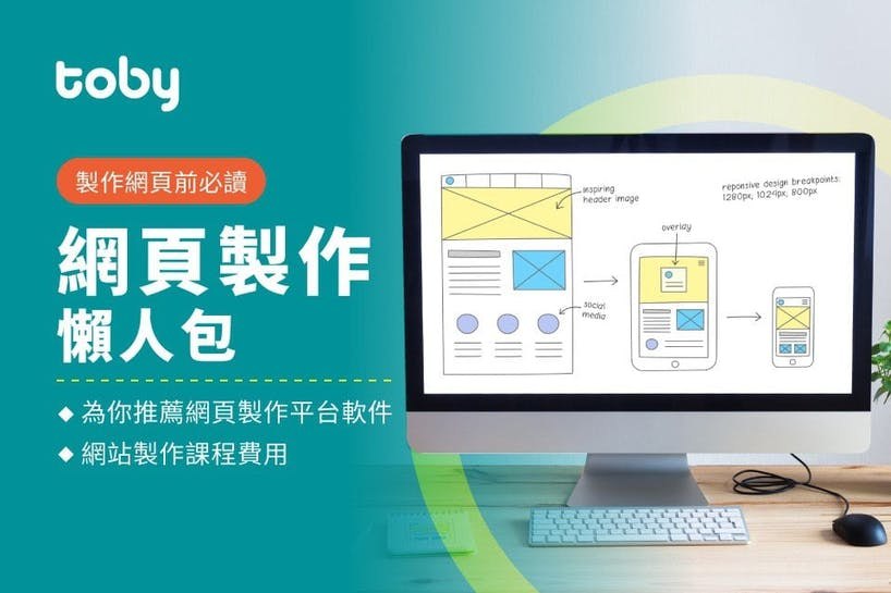 【網頁製作教學】免費網頁製作平台推薦 & 課程費用!-banner
