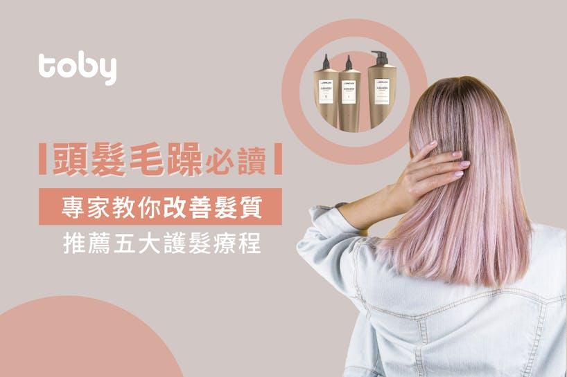 【頭髮毛躁必讀】專家教你改善髮質 推薦五大護髮療程-banner