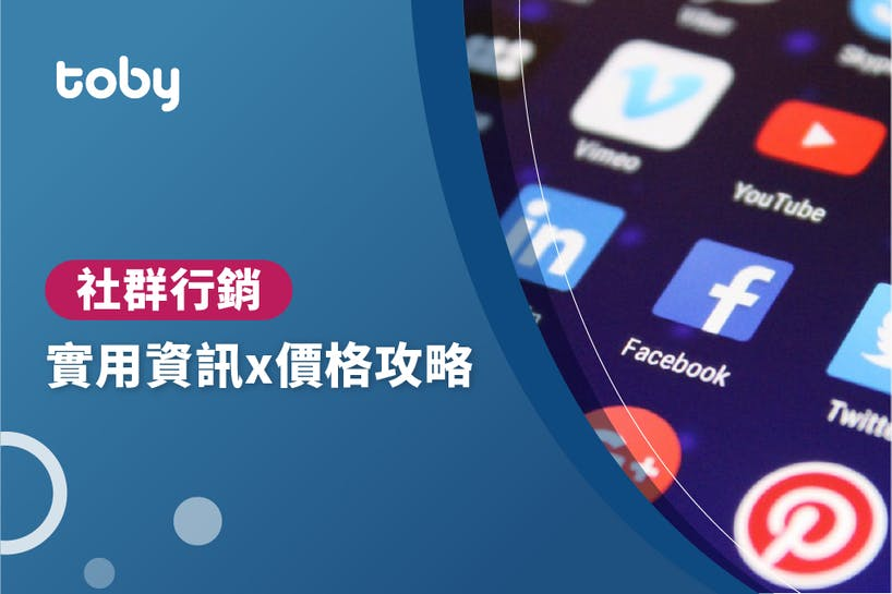 【社群行銷】社群行銷 價錢攻略 2021-banner
