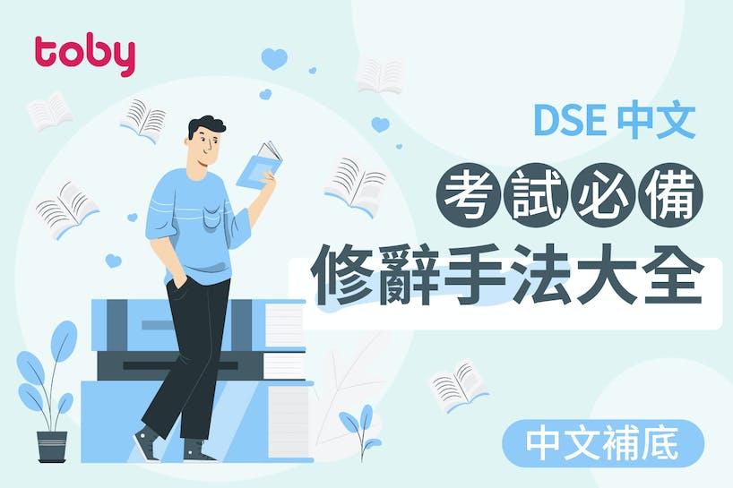 【DSE 中文】中文補底:考試必備 修辭手法大全-banner