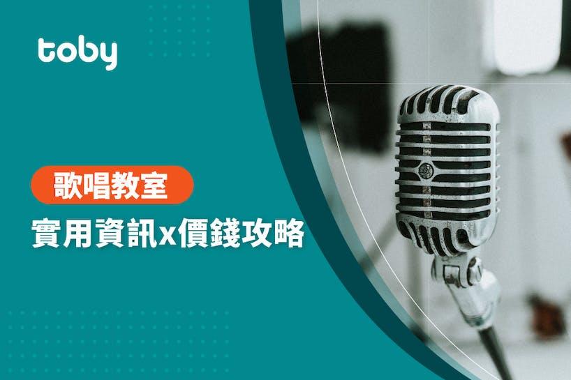 【歌唱教室】歌唱教室價錢攻略 2020-banner