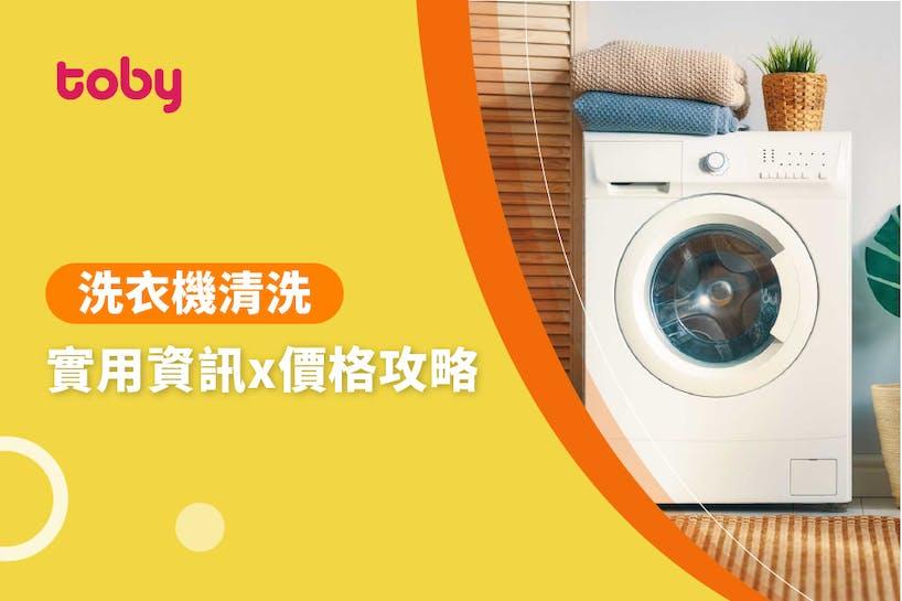 【洗衣機清潔 費用】台北 洗衣機清洗 費用範圍 2020-banner