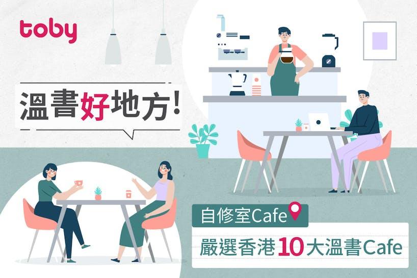 【溫書好地方】自修室cafe :嚴選香港10大 溫書Cafe-banner