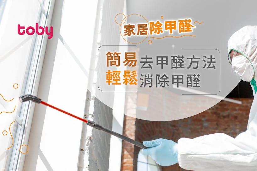 【家居除甲醛】 簡易去甲醛方法,輕鬆消除甲醛!-banner
