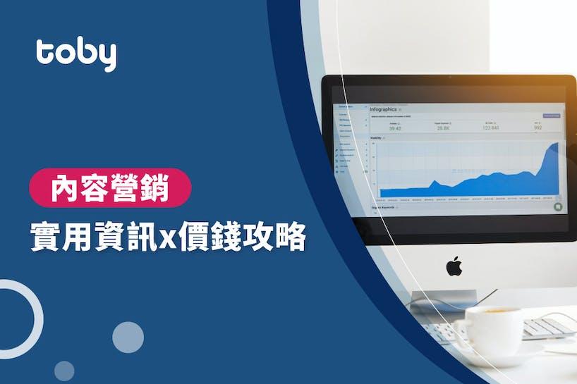 【宣傳行銷 費用】台北 內容行銷 費用範圍 2020-banner