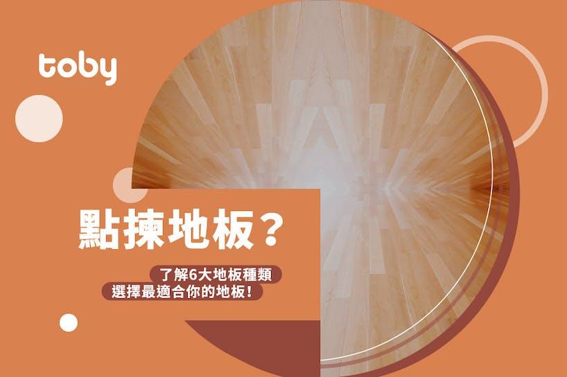 【點揀地板?】了解6大地板種類 地板物料價錢比較!-banner
