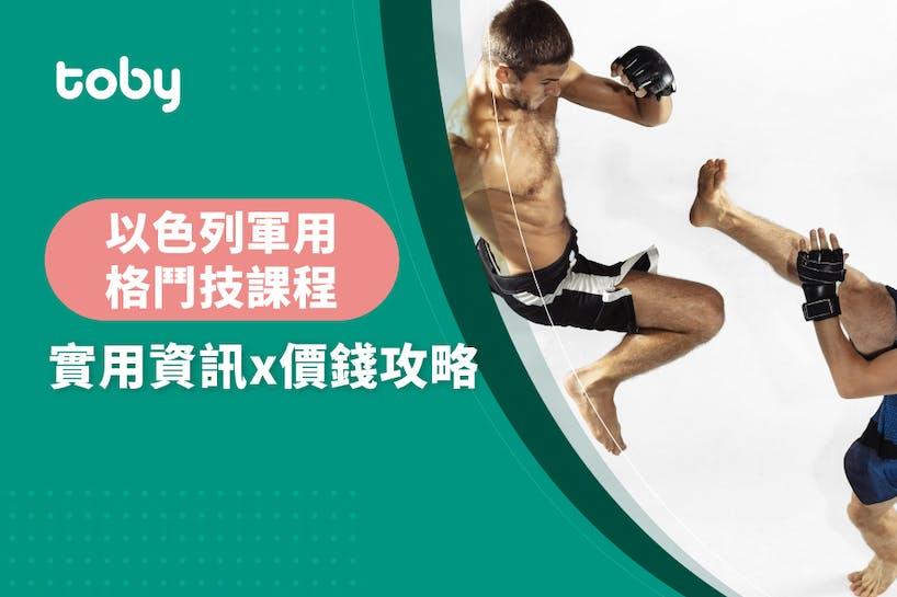 【以色列格鬥術 費用】台北 以色列軍用格鬥技課程 費用範圍 2020-banner