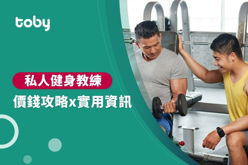 【健身費用】私人健身教練價錢攻略 2021-banner