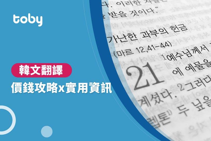 【韓文翻譯費用】韓文翻譯價錢攻略 2021-banner
