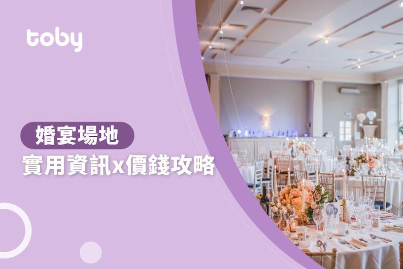 【婚宴場地 費用】台北 婚宴場地 費用範圍 2020-banner