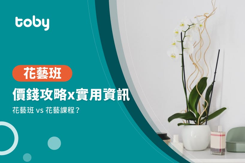 【花藝課程費用】花藝設計課程價錢攻略2020-banner