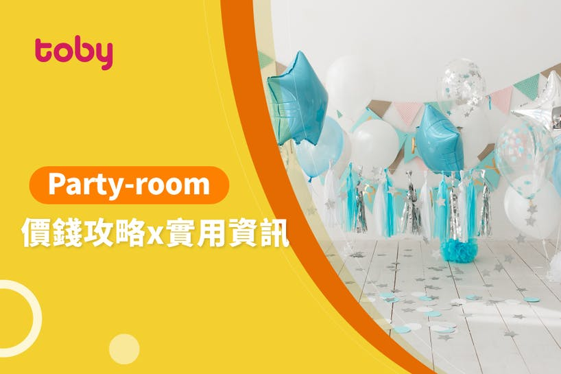 【Party Room費用】Party Room 租場價錢攻略 2021-banner