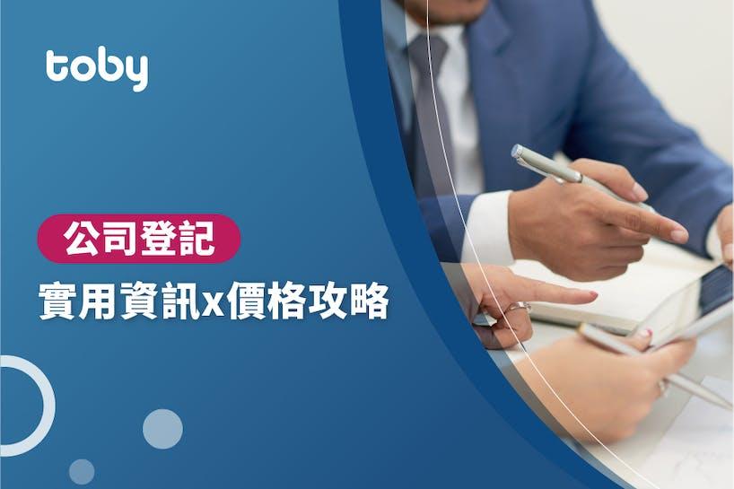 【營業登記 費用】台北 公司登記 費用範圍 2021-banner