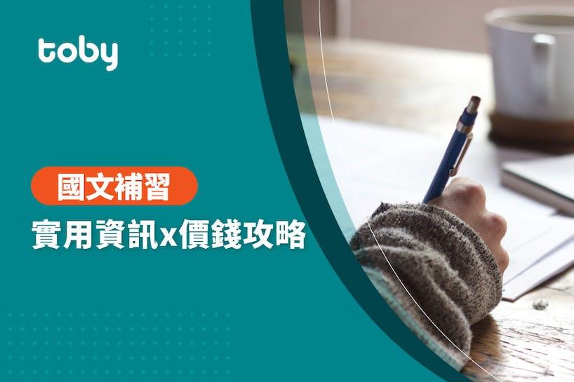【國文家教 費用】台北 國文補習 費用範圍 2021-banner