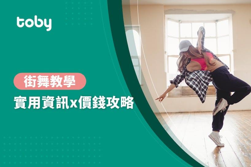【街舞教學】街舞教學價錢攻略 2021-banner