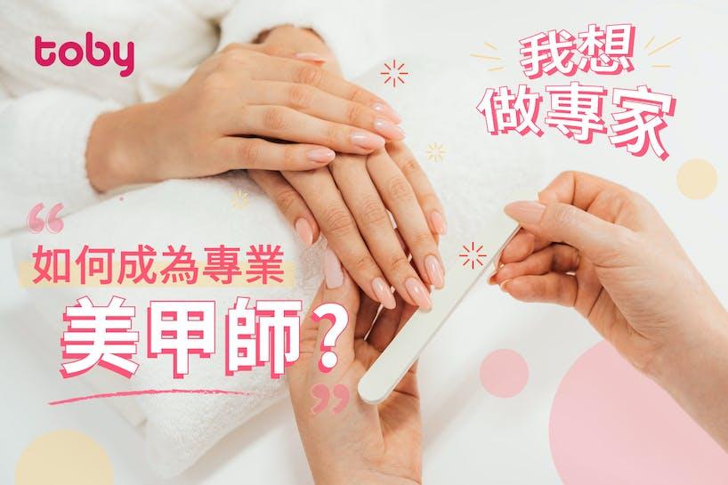 【我想做專家】如何成為專業美甲師?-banner
