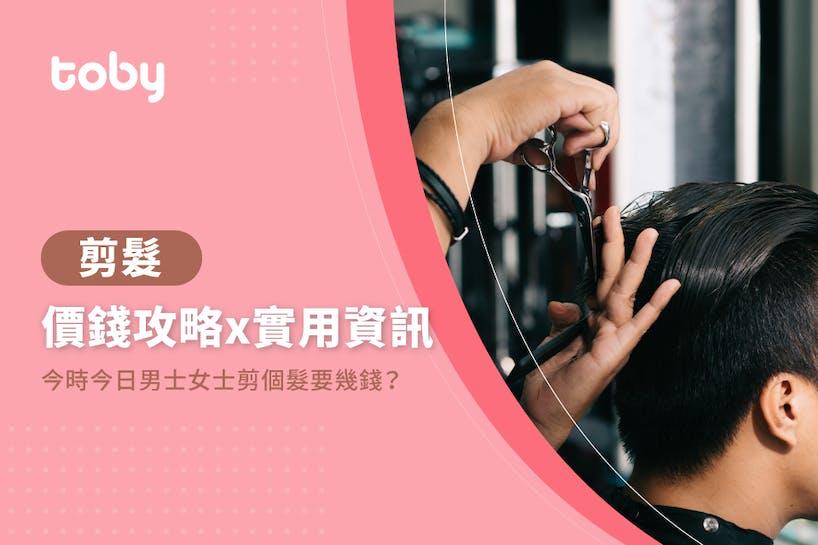 【剪頭髮費用】剪髮價錢攻略 2020-banner