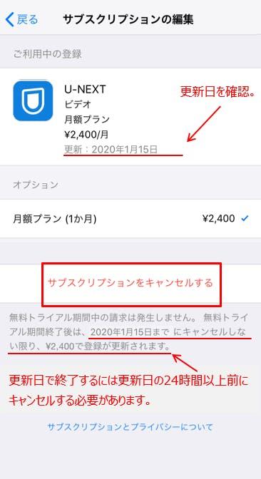 解約方法がわからない(iOSアプリで会員登録、サービス追加した方 ...