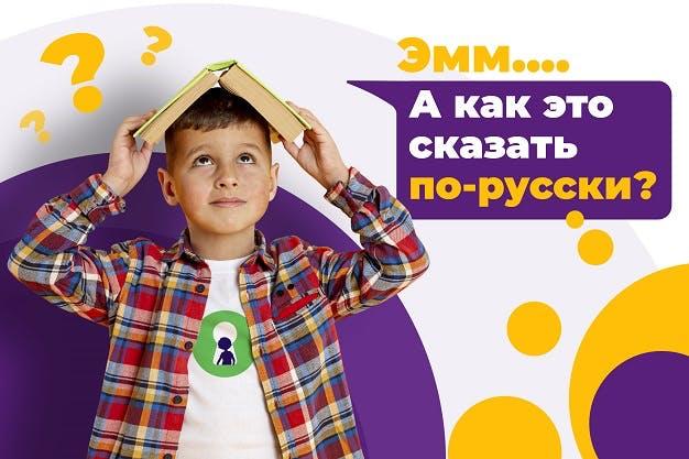 как не забыть русский язык за рубежом