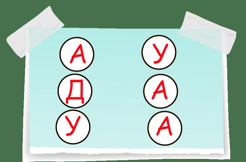 игра для обучения чтению