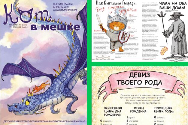русские журналы для детей
