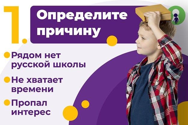онлайн-школа русского языка
