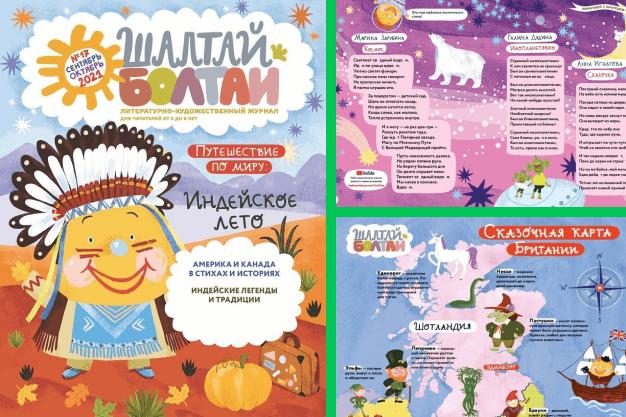 журналы для детей от 3 лет
