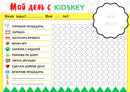 трекер привычек Kidskey