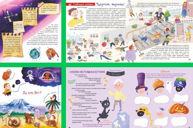 журналы для дошкольников и младших школьников