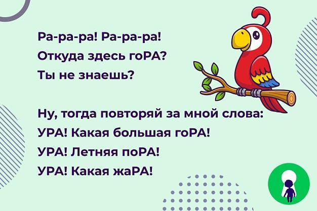 стихи для детей про попугая