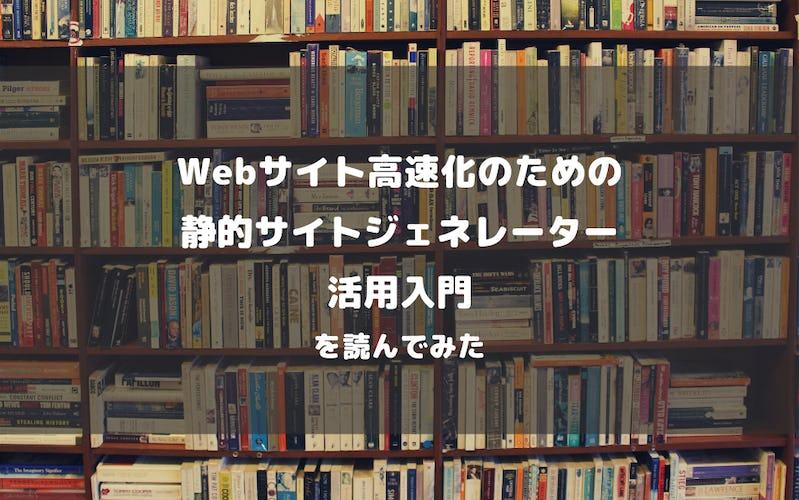 「Webサイト高速化のための静的サイトジェネレーター活用入門」を読んでみた
