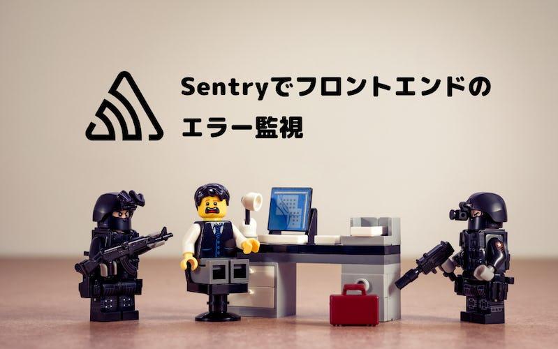 Sentryでフロントエンドのエラー監視