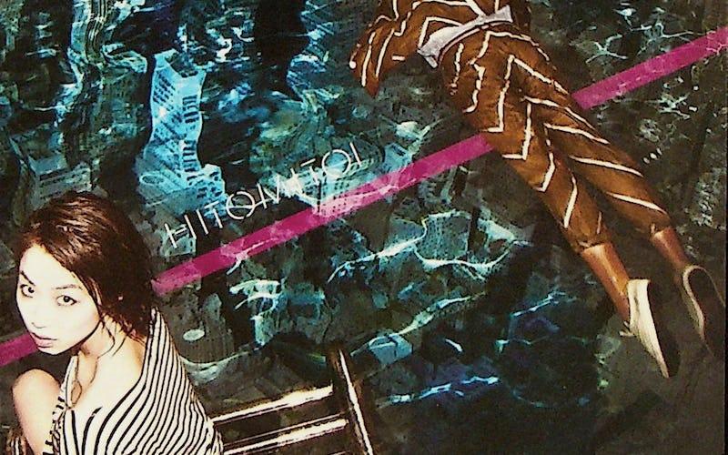 一十三十一 / City Dive