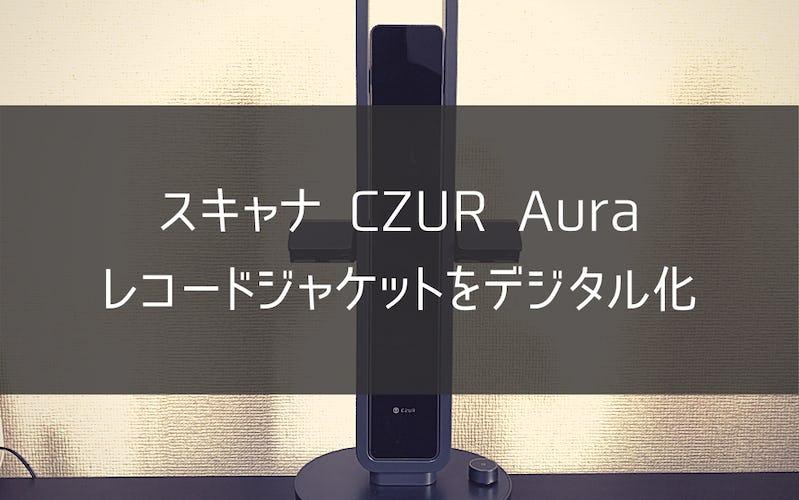 CZUR Auraでレコードジャケットをデジタル化