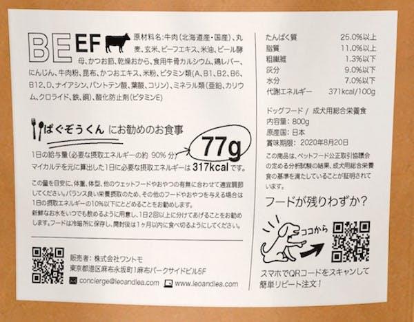 レオ&レアのパッケージ記載内容 (1日の必要カロリー・給与量/原材料/成分表示)