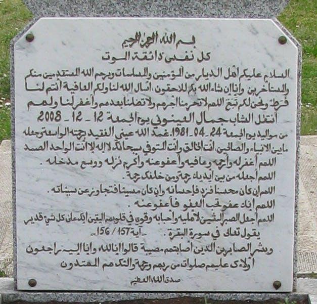 stèle musulmane