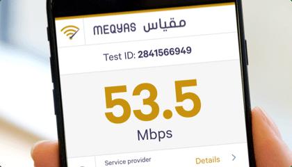 Meqyas App