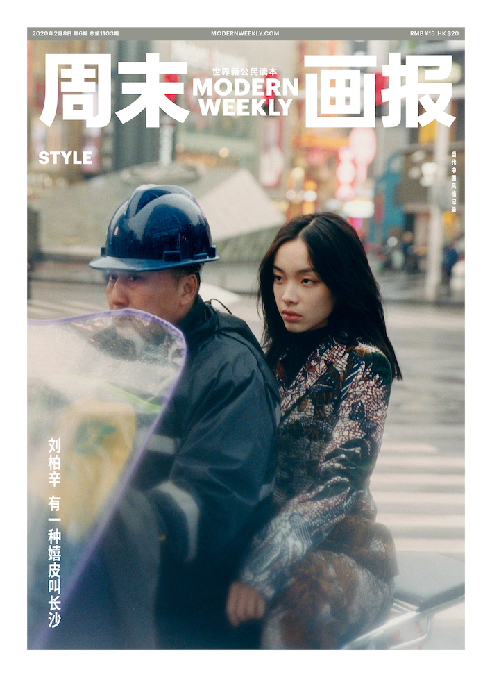 MODERN WEEKLY LEXIE COVER